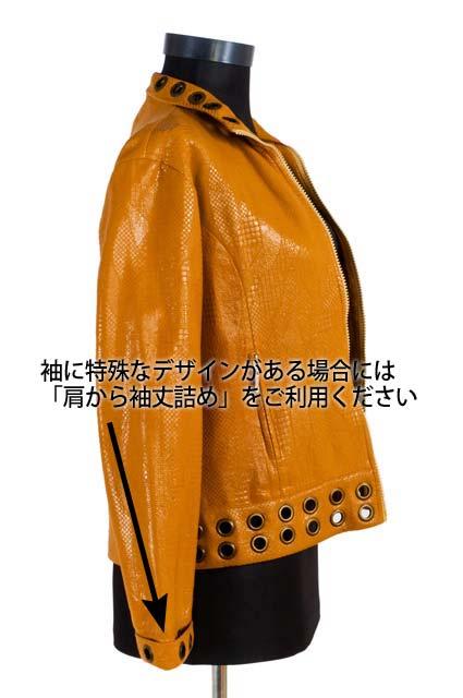 紳士/婦人合皮ジャケット/ブルゾン袖丈詰め(肩...の紹介画像2