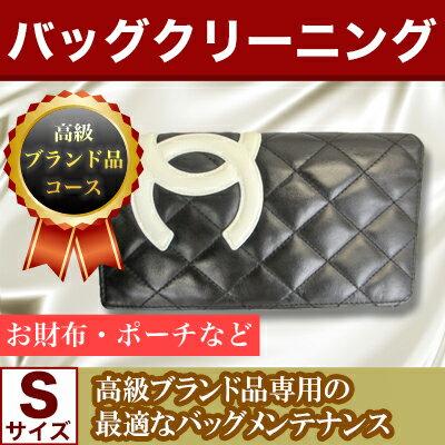 ブランドバッグCHANEL(シャネル)【高級ブランド品コース】Sサイズ(〜15cm)