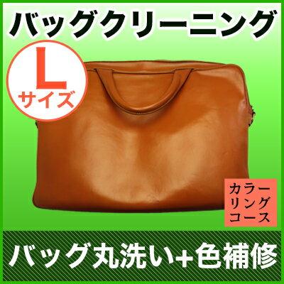 バッグクリーニング【カラーリングコース】Lサイズ...の商品画像