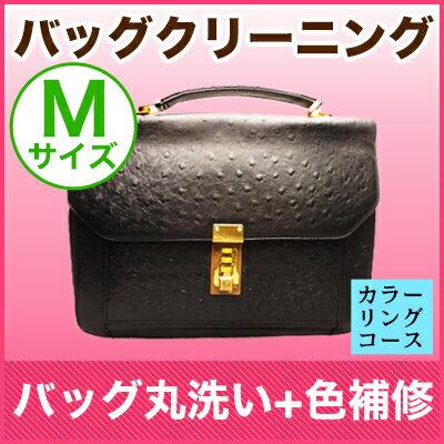 バッグクリーニング【カラーリングコース】Mサイズ...の商品画像
