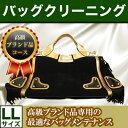 バッグ クリーニングの【高級ブランド品コース】 LLサイズ(~70cm)
