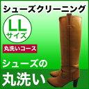 シューズの丸洗いコース LLサイズ(〜50cm)革靴 手入れ 除菌 消臭 靴 クツ 丸洗い 洗濯 補修 クリーニング ブーツ