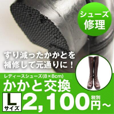レディースシューズのかかと交換(ゴムリフトLサイズ)革靴 皮革 皮 修理 故障 補修 ヒール パンプス サンダル ミュール