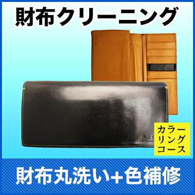 財布・ポーチ クリーニング(コインケース、カード入れ、名刺入れ、キーケース)【カラーリングコース】(〜15cm)