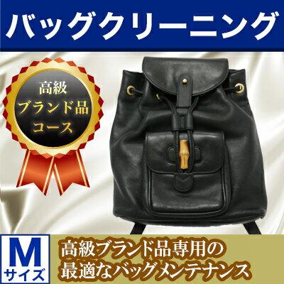 ブランドバッグGUCCI(グッチ) クリーニング【高級ブランド品コース】 Mサイズ(〜40cm)