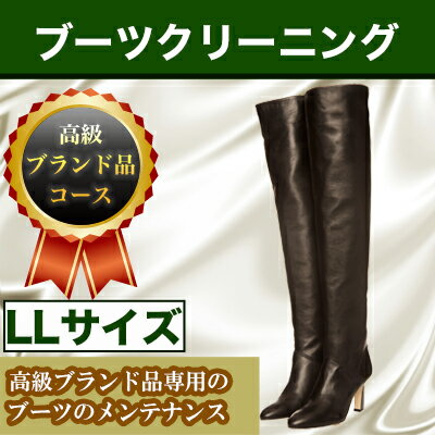 ブーツの高級ブランド品コース LLサイズ(〜50cm)革靴 手入れ 除菌 消臭 靴 クツ 丸洗い 洗濯 補修 色かけ 色補修 補色 クリーニング オプション全て込み ブランド品 高級ブランド ブランド シューズ ケア