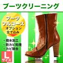 ブーツのフルコース Lサイズ(〜40cm)革靴 手入れ 除菌 消臭 靴 クツ シューズ 丸洗い 補修 色かけ 色補修 補色 クリーニング オプション全て込み