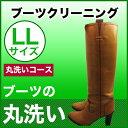 ブーツの丸洗いコース LLサイズ(〜50cm)革靴 手入れ 除菌 消臭 靴 クツ シューズ 丸洗い 補修 クリーニング ブーツ
