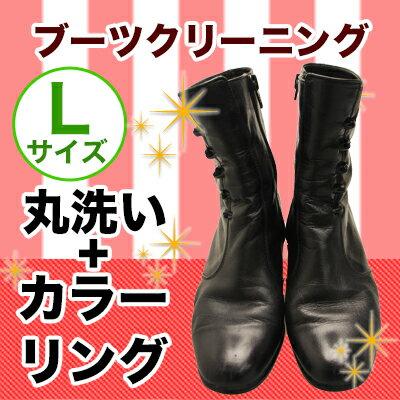 ブーツの丸洗い+カラーリング Lサイズ(〜40c...の商品画像