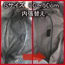 【復路送料無料】バッグの修理 【内側張り替え】Sサイズ 15,400円〜 鞄 かばん 修理 リペア お直し 革 皮革 ブランド品