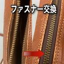【復路送料無料】バッグの修理 【ファスナー交換】7,480円〜 鞄 かばん 修理 リペア お直し 革 皮革 ブランド品
