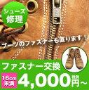 シューズのファスナー交換(16cm未満・片足) 革靴 皮革 皮 修理 故障 補修 婦人靴 ヒール ブランド品 中古 ブーツ