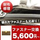 財布・ポーチの修理 【ファスナー交換】5,600円~ 修理 リペア お直し 革 皮革 ブランド品