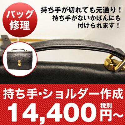 バッグの修理 【持ち手・ショルダー作製】14,400円〜鞄 かばん 修理 リペア お直し 革 皮革 ブランド品