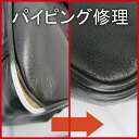 財布・ポーチの修理 【ふちのお直し・パイピング】10cm未満(財布・ポーチ・カードケースなど)