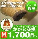 レディースシューズのかかと交換(ゴムリフトMサイズ) 革靴 皮革 皮 修理 故障 補修 パンプス ヒール サンダル ミュール