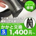 レディースシューズのかかと交換(ゴムリフトSサイズ)革靴 皮革 皮 修理 故障 補修 婦人靴 ヒール パンプス サンダル ミュール