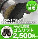 メンズシューズのかかと交換(ゴムリフト)革靴 皮革 皮 修理 故障 補修 くつ ブランド品 高級品 中古 リペア