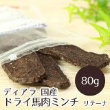 ディアラ【国産 馬肉 ジャーキー】 ドライ 馬肉 ミンチ 80g (赤身肉)