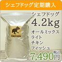 【定期購入】国産無添加ドッグフード「シェフドッグ」 4.2kg【オールミックス・ライト・チキン・フィッシュ】