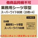 【他商品と同梱不可】厚型スーパーワイドシーツ1箱(レギュラーの4倍サイズ)20枚×4 【送料込 送料無料 ペット シーツ】