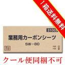 【SW80】業務用カーボンシーツスーパーワイドサイズ1箱(20枚×4袋)【送料無料】【msof】0413p