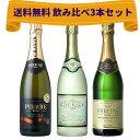 【クーポン配布中!】 【送料無料 ノンアルコールワイン 飲み比べセット 3本】 スパー