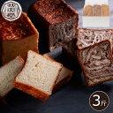【送料無料】【八天堂 とろける食パン】詰合わせ 3斤セット ...