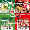 【送料無料】 【メーカー直送/代引不可!】匠のダイエット麺10袋セット<和だし味 or ピリ