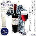【高級ワインから作ったノンアルコールワイン】〜インヴィノ・ヴェリタス VINCERO TINTO(赤)〜1本入 750ml〜
