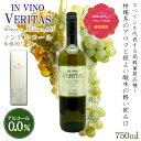 【あす楽】【高級ワインから作ったノンアルコールワイン】〜インヴィノ・ヴェリタス VINCERO BLANCO(白)〜1本入 750ml〜