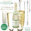 【あす楽】【ソムリエたちも納得!ノンアルコールスパークリングワイン】カプリース