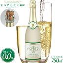 【ノンアルコールワイン】 カプリース ブリュット CAPRICE BRUT スパークリングワイン
