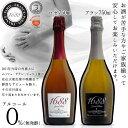 【あす楽】【最高級ノンアルコール・スパークリング飲料】【1688 Grand Rosē /16