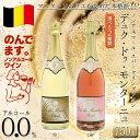 【あす楽】【ベルギー大使館推奨】【ノンアルコール・スパークリング飲料】【デュク・ドゥ・モンターニュ】白・ロゼ<2種類>(750ml)