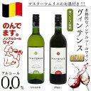 【あす楽】【ベルギー大使館推奨】【ノンアルコール・ワイン】【ヴィンテンス】ワイン