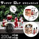 【あす楽!】【ロレアLOLEA ピクニックパック No,1赤2