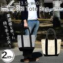 【あす楽OK!】【sasicco】【三河木綿】【OBI Tote Bagオビトート】バッグ持ち手に柔道帯を使ったトートバッグ(縦33.5×横40cm)♪