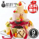 【送料無料 メーカー直送 代引き不可】9種のロールをアレンジで楽しむロールケーキタワー 9個 / 新杵堂(roll-tw)