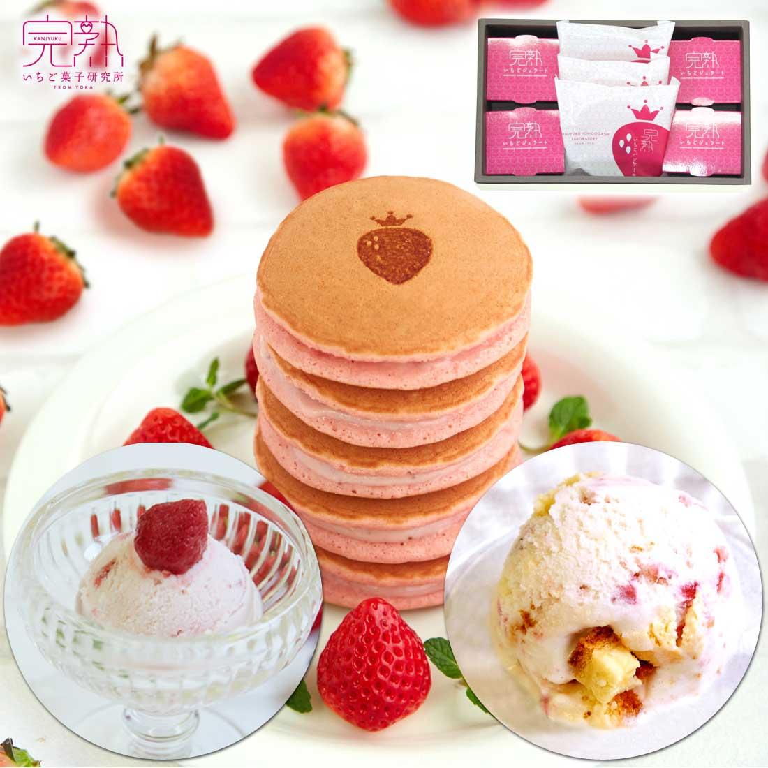 送料無料完熟いちご菓子研究所パンケーキ3個・ジェラート4個セットA詰め合わせ苺づくしいちごミルクアイ