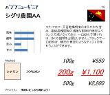 【お試し!3種類購入でメール便送料サービス】 パプアニューギニア シグリ農園 AA 【100g】【RCP】【アメリカン】 イメージは南の島の楽園の青空のようなコーヒーです!