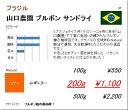【お試し!3種類購入でメール便送料サービス】 ブラジル セラ...