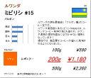 【メール便送料サービス】 ルワンダ ミビリシ #15 【200g】【RCP】【レギュラー】 [Rwa