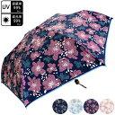 日傘 折りたたみ傘 花柄 晴雨兼用 折り畳み【店内全品ポイント10倍】
