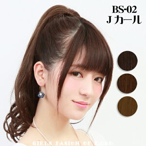 【ポイント10倍】ウィッグ つけ毛 プリシラ BS-02 Jカール 耐熱 バンスウィッグ ポニーテール | 医療用 和装 コスプレ 黒髪 自然 おしゃれ かわいい 可愛い 小顔 簡単