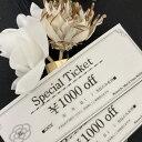イベント参加チケット 当日¥1000引きでお使い頂けます。前売りチケット割です。