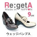 【期間限定 】5000円リゲッタ ウェッジパンプス 9cm Re:getA RegettaCanoe 靴 コンフォートシューズ 痛くない 履きやすい 靴 疲れにくい 歩きやすい ぺたんこ 楽チン レディース