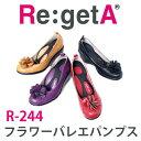 【 R-244 】 【 リゲッタ フラワーバレエ パンプス 】Re:getA/RegettaCanoe/靴/コンフォート/軽い/高本やすお/履きやすい/疲れにくい/歩きやすい/レディース/楽チン/日本製