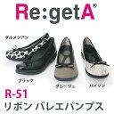 【 R-51 】【 リゲッタ / Re:getA / / Re:getA / リボンバレエパンプス / 5cm 】【リゲッタ(Re:getA)楽天市場店】