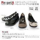 【 リゲッタ ( Re:getA )リボンバレエパンプス 5cmヒール R-51 】 リゲッタ パンプス 靴 レディース 3E 日本製どんなに歩いても疲れない靴を目指して 立体インソールが気持ちいい!リゲッタ らくちんパンプス